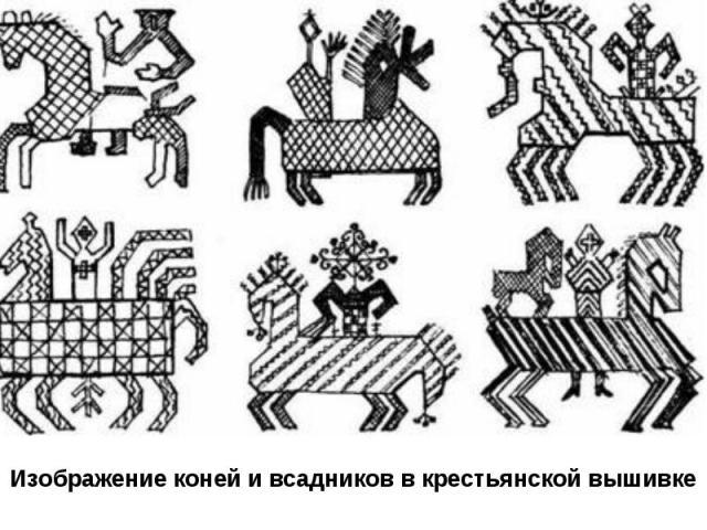 Русская народная вышивка конь