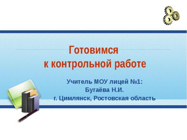знакомство г цимлянск ростовская область