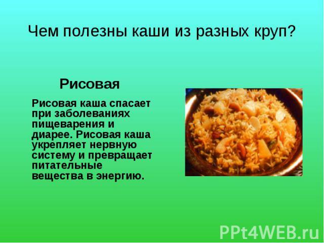 рисовая каша при диарее рецепт
