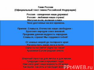 гимн россии официальный скачать