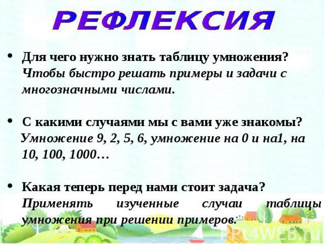 презентация деление с остатком на 10 100 1000