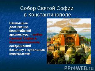 Скачать презентацию на тему византийская архитектура