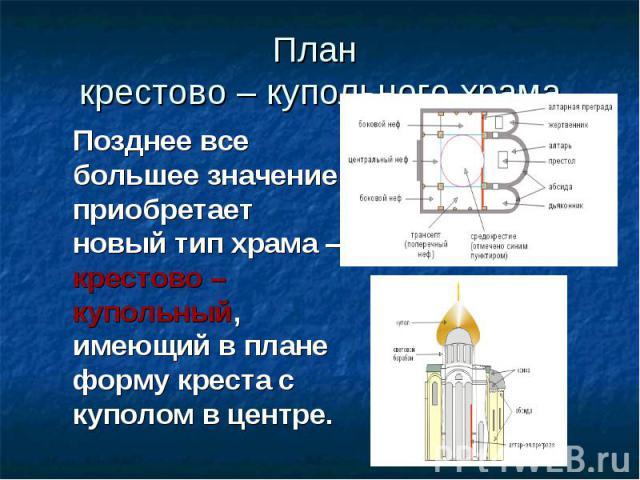презентация на тему византийское влияние на русскую культуру бесплатно