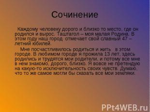 Реферат о родине в русской литературе 2287