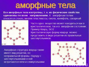 Презентацию тема кристаллические тела