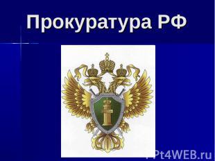 Федеральный закон от 17 1 1992 N 22 2-1 (ред от