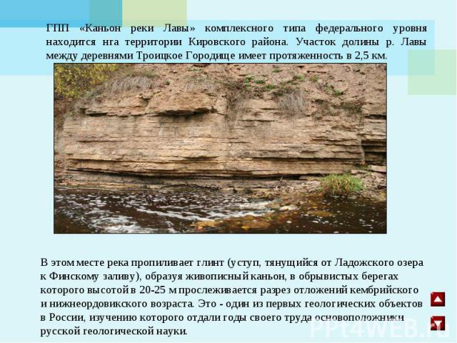 ГПП «Каньон реки Лавы»