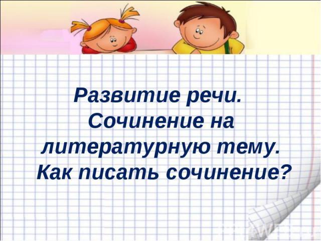 сочинение на тему русский язык как развивающаяся часть речи