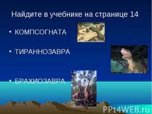 Гдз по Математике 4 Класс Юдачева Рудницкая 2014