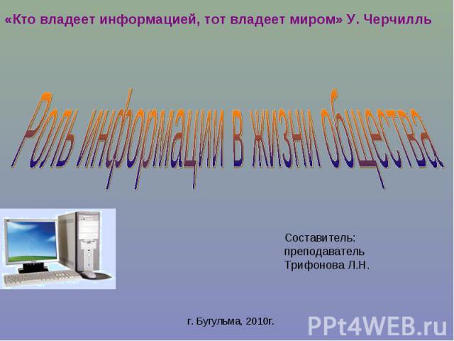 Презентация роль информации