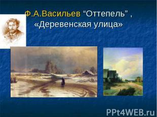 Презентация по теме пейзаж российских живописцев