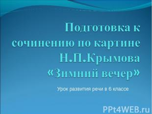 краткое сочинение крымова на тему зимний вечер