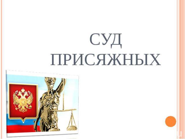 Сценарий заседания суда присяжных