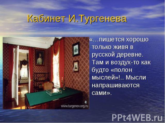 Презентация По Повести Тургенева Ася
