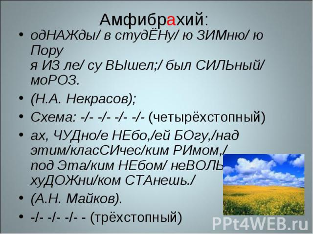 Амфибрахий: одНАЖды/ в