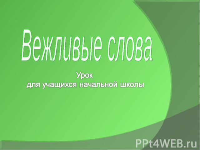 презентация 1 класс вежливые слова русский язык