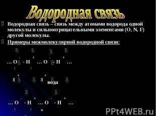 Схема образования химической связи металлов фото 737