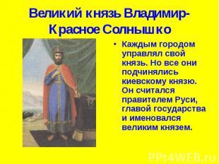Скачать презентацию на тему древняя руси