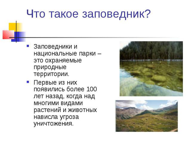 Презентация На Тему Национальные Парки России 8 Класс
