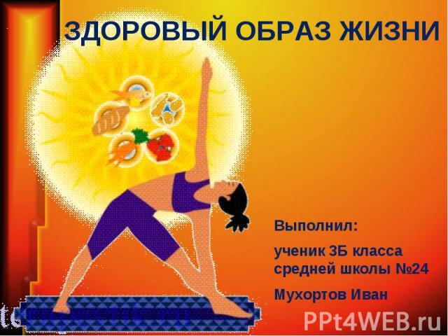 иванов здоровый образ жизни
