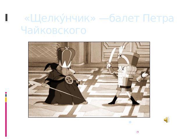 рисунки щелкунчик чайковского