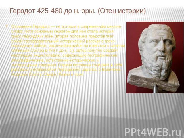 сочинение на тему я участник греко персидских войн