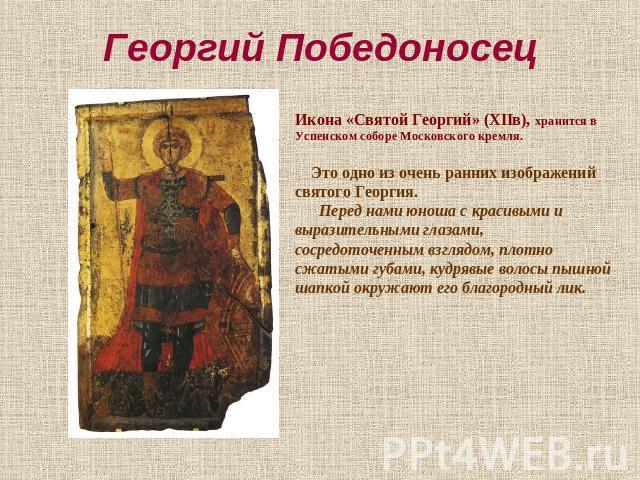 С Днем святого Георгия Победоносца  Открытки к