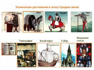 Презентацию эпоха на средневековья тему