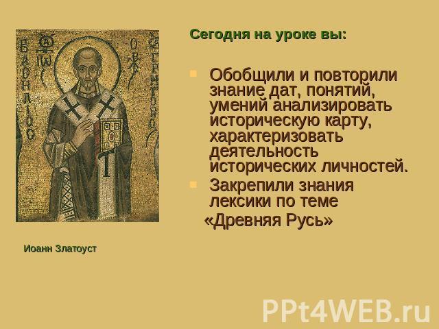 Территория Расселения Восточных Славян В Viii-Ix Вв