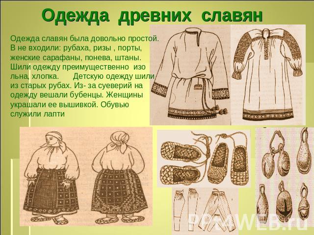зделай модную одежду сам