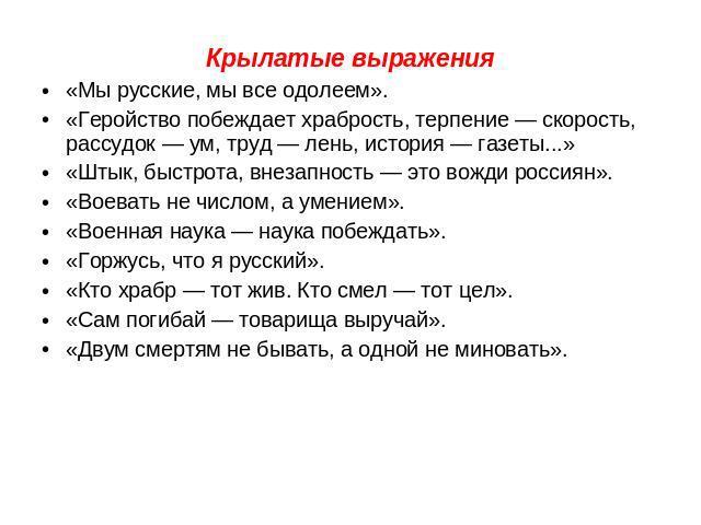 Система учебников «Школа России» - Русский язык (В.П. Канакина)