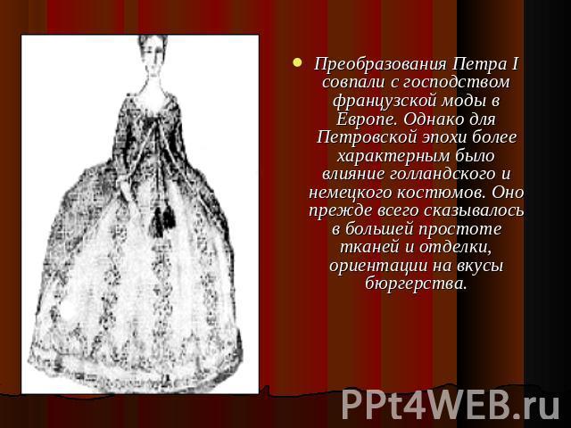 Реферати Возникновение Платья