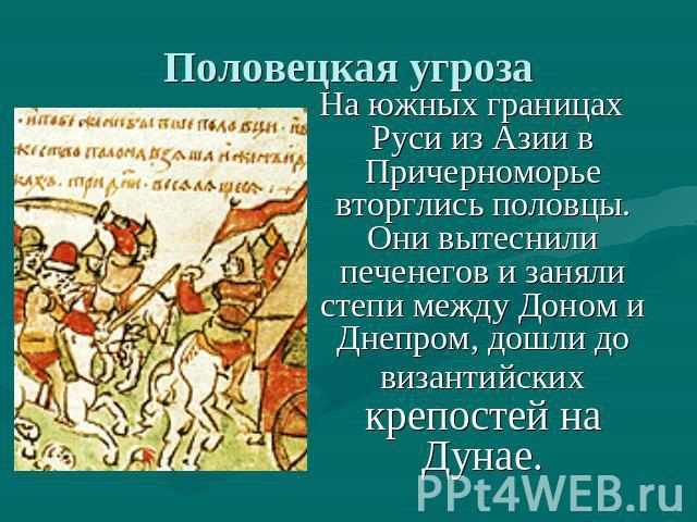 Какими были отношения руси с западной европой 92
