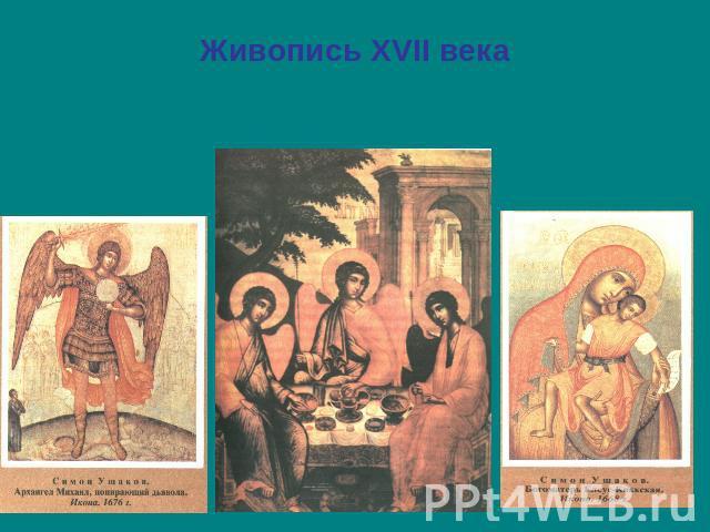 презентацию по истории литература россии 18 века