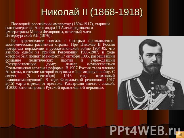 """Презентация на тему """"Революция 1905-1907"""" - презентации по Истории скачать бесплатно"""