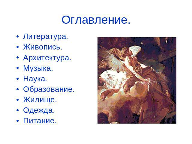 На презентацию россии в тему наука