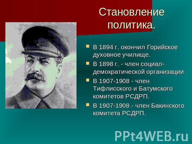 каковы причины установления культа личности сталина