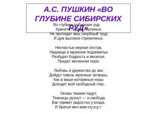 Во глубине сибирских руд — Википедия