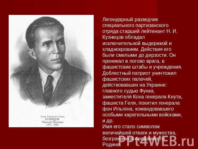 разведчик кузнецов николай иванович биография