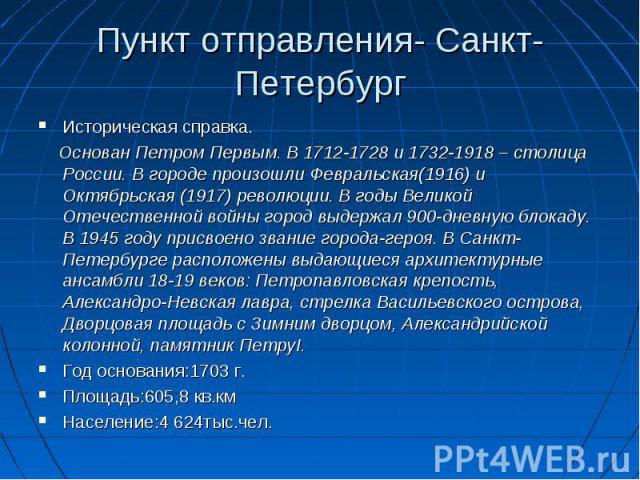 1917 Год В России Презентация