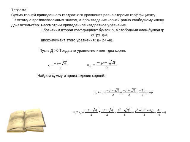 как решать уравнения со знаком суммы