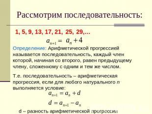 Рассмотрим последовательность: Определение: Арифметической прогрессией называется...