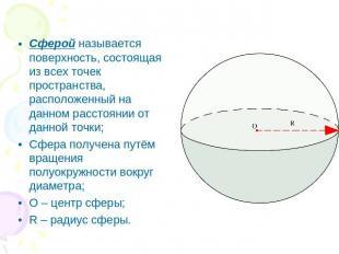 Презентацию по теме шар сфера