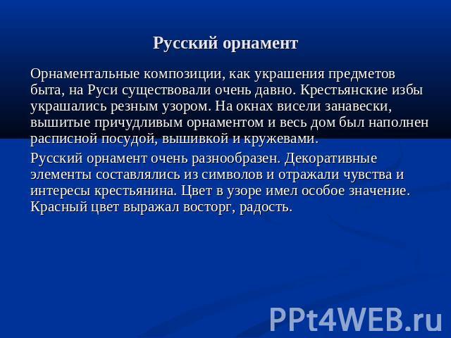 внешнее описание русской избы реферат: