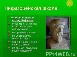 Пифагор - презентация по Геометрии