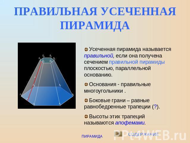 Скачать презентации по геометрии 10 класс пирамида правильная пирамида усеченная
