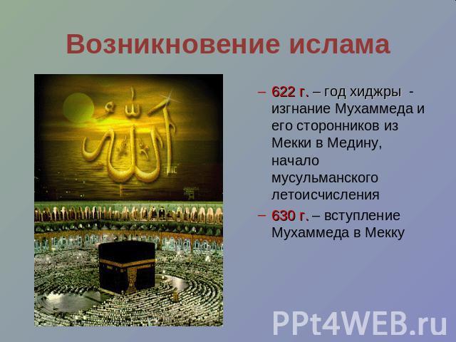 исламский мир знакомство ютуб