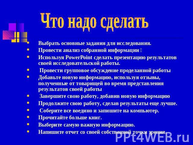 PowerPoint 2010 для начинающих: Создание первой 67