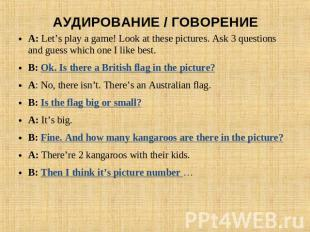 АУДИРОВАНИЕ / ГОВОРЕНИЕ A: Let's play a game! Look at these pictures. Ask 3 ques