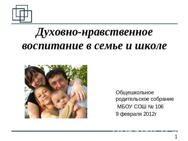 Тему презентация нравственные на нормы жизни
